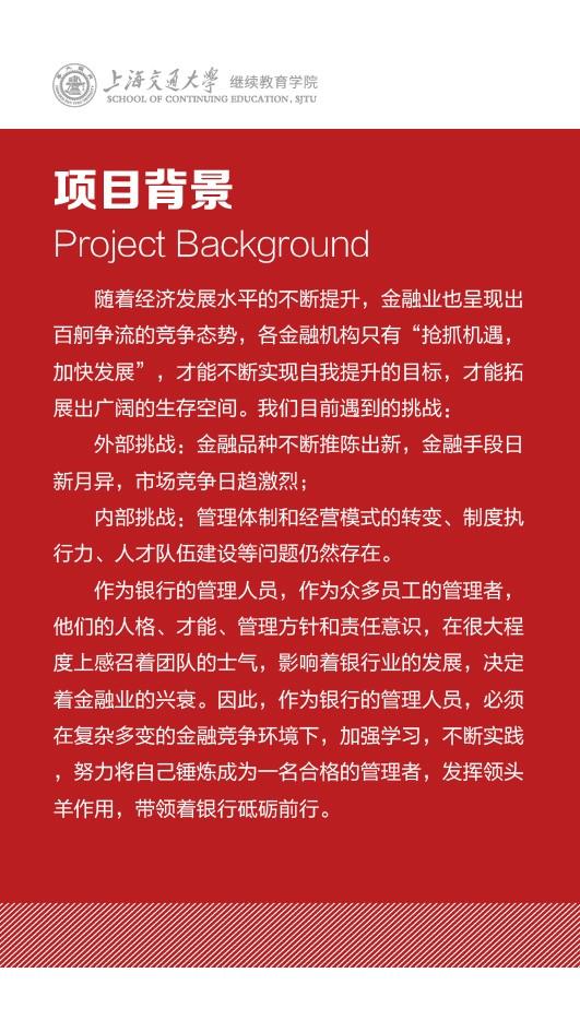 项目背景.jpg